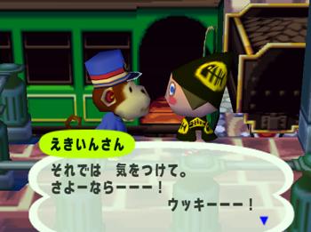 汽車に乗ってすいさい村へ:その1
