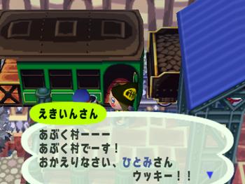 汽車に乗ってすいさい村へ:その4