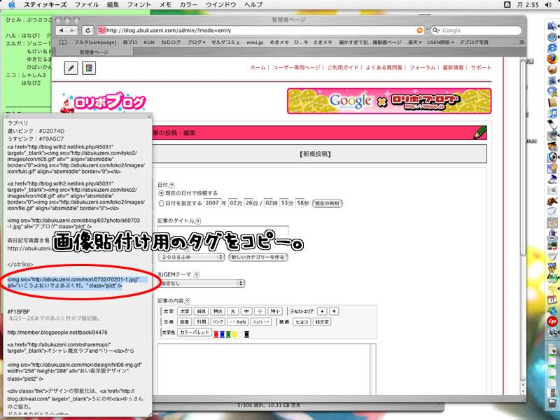 ブログに画像表示用タグを貼付ける。